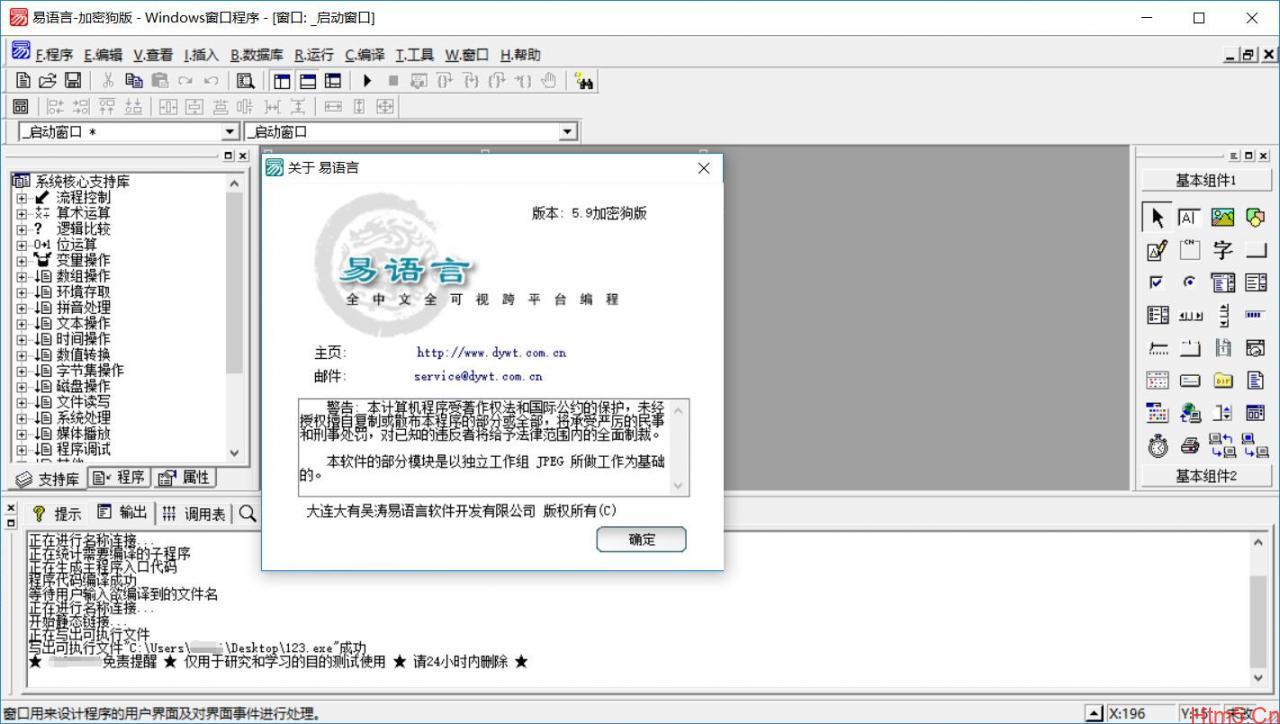 易语言5.9精简学习增强版