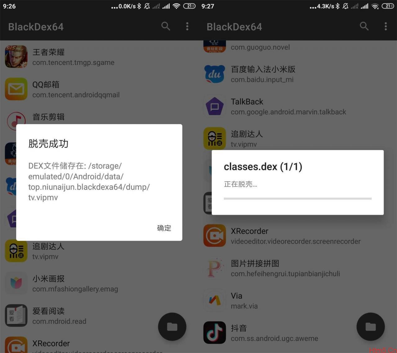 BlackDex v3.1.0安卓应用脱壳