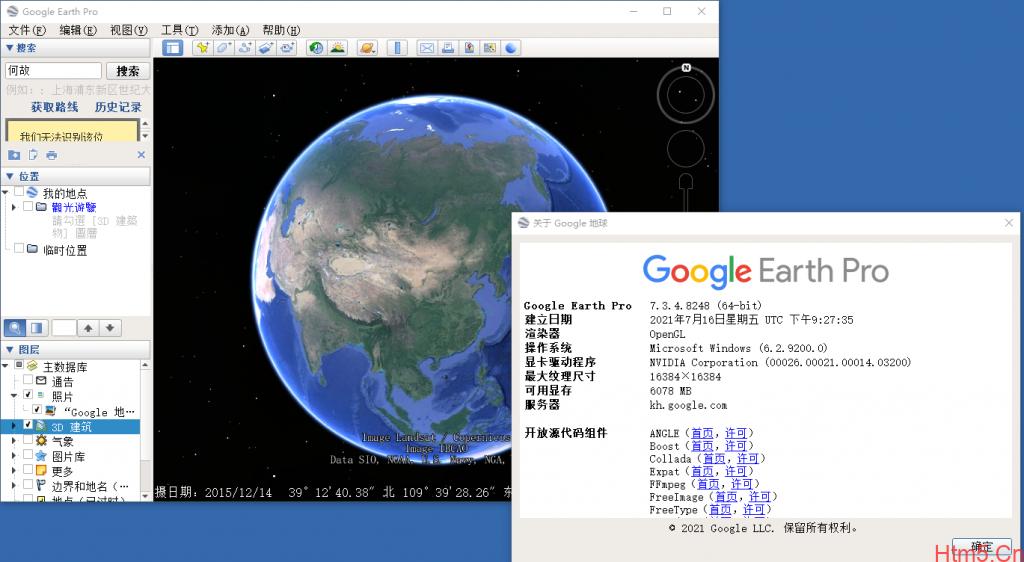 PC谷歌地球v7.3.4专业版 GoogleEarthPro