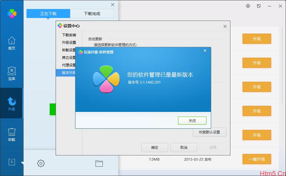 [原]腾讯软件管理最新官方安装版安装包提取 3.1.1442.301版本