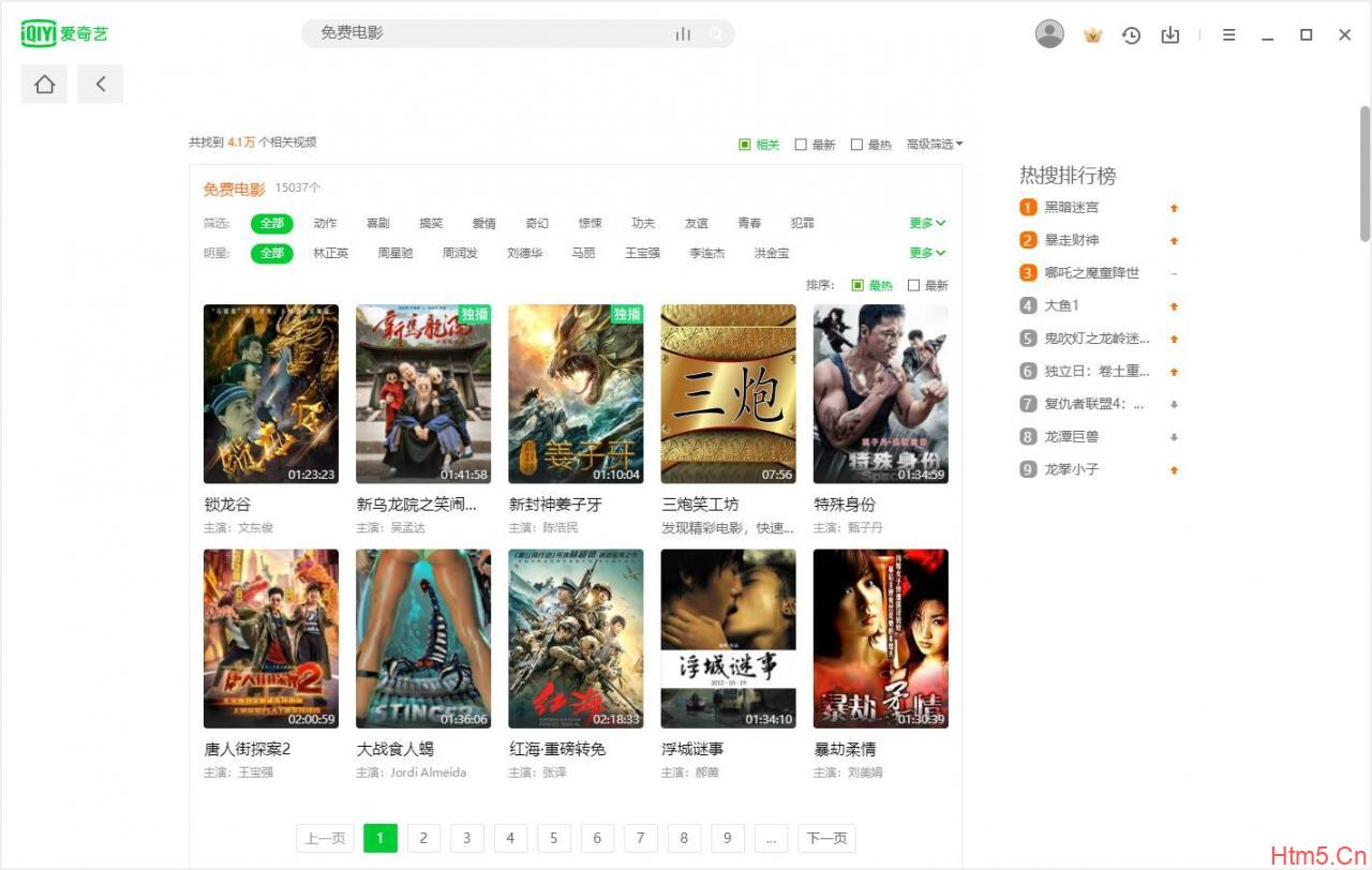 PC爱奇艺v8.8.141.5160去广告绿色版