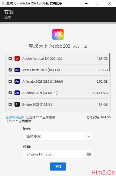 Adobe 2021 大师版-嬴政天下 v11.9